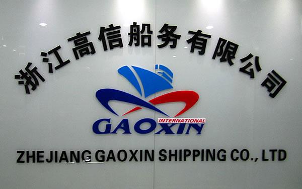 远东海洋运输集团logo